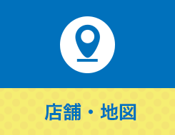 店舗・地図